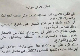 Notice posted by Israeli army in Huwwara