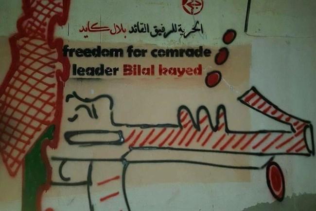 Bilal Kayid tribute (image from PFLP)
