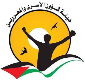 Detainees Committee Logo