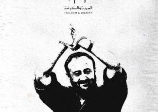 Marwan Barghouthi (image from Samidoun)
