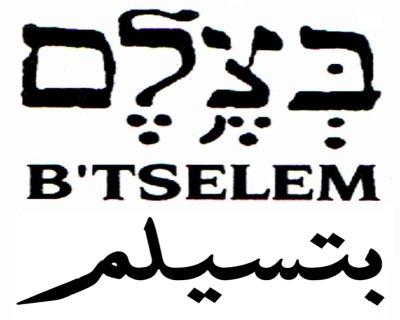 En Israël aussi, ils ont des traîtres à leur pays et à leur peuple !